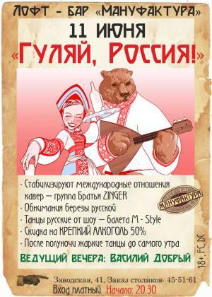 Гуляй, Россия!