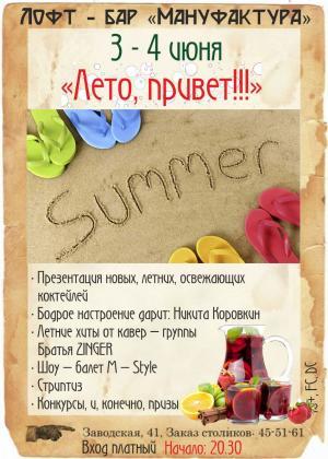 Лето, привет!